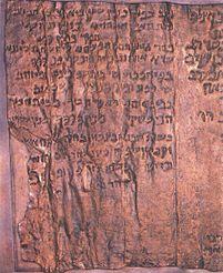 Qumran Scroll